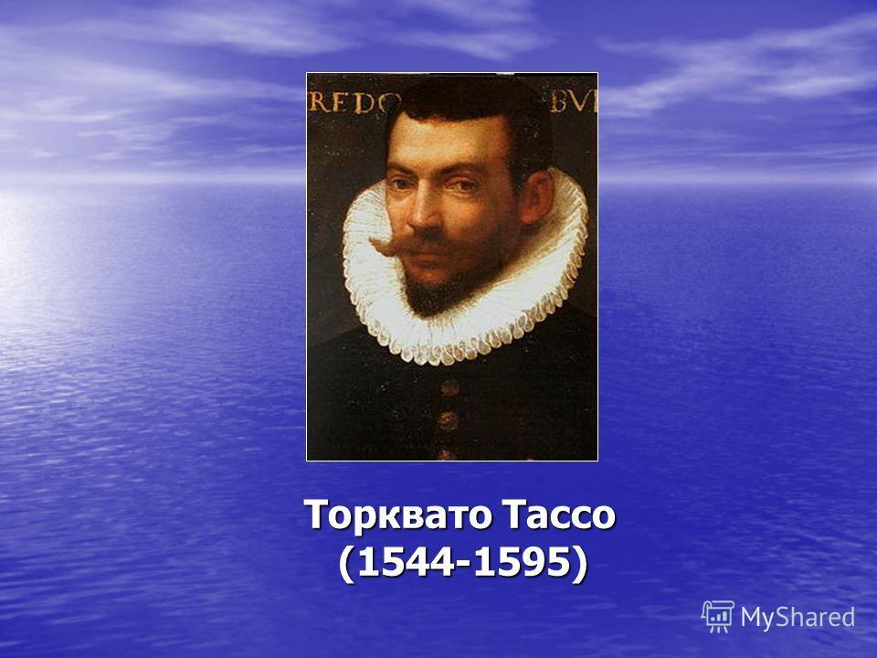 Торквато Тассо (1544-1595) Торквато Тассо (1544-1595)