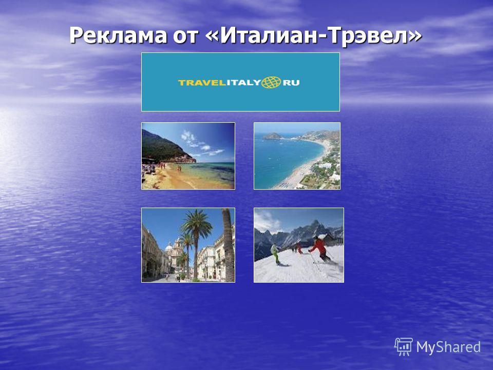 Реклама от «Италиан-Трэвел» Реклама от «Италиан-Трэвел»