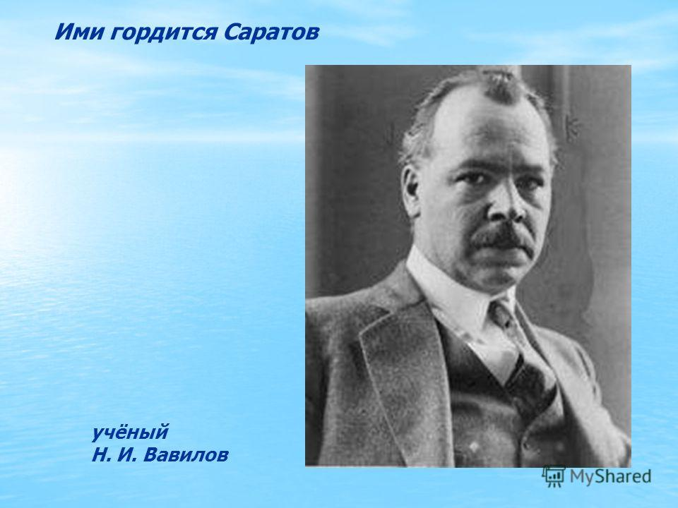 учёный Н. И. Вавилов Ими гордится Саратов