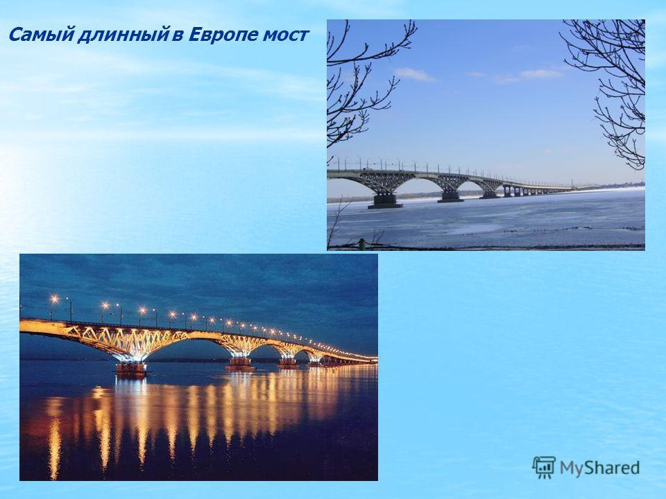 Самый длинный в Европе мост
