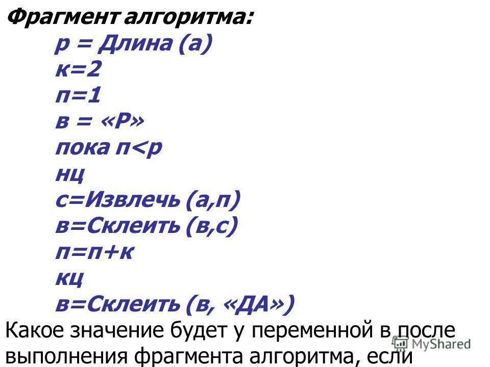 Фрагмент алгоритма: р = Длина (а) к=2 п=1 в = «Р» пока п