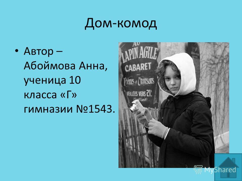 Дом-комод Автор – Абоймова Анна, ученица 10 класса «Г» гимназии 1543.