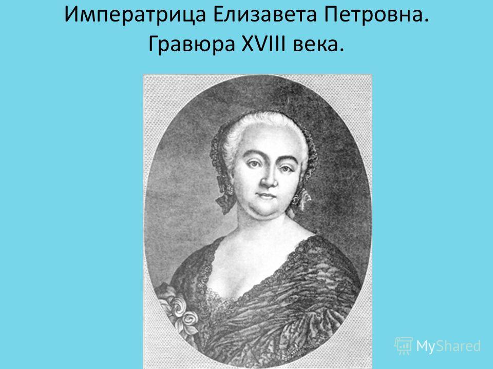 Императрица Елизавета Петровна. Гравюра XVIII века.