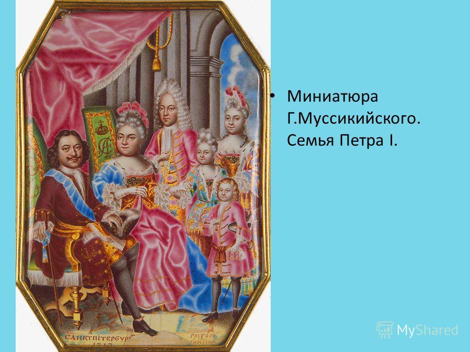 Миниатюра Г.Муссикийского. Семья Петра I.