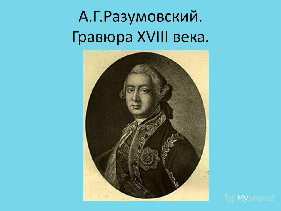 А.Г.Разумовский. Гравюра XVIII века.