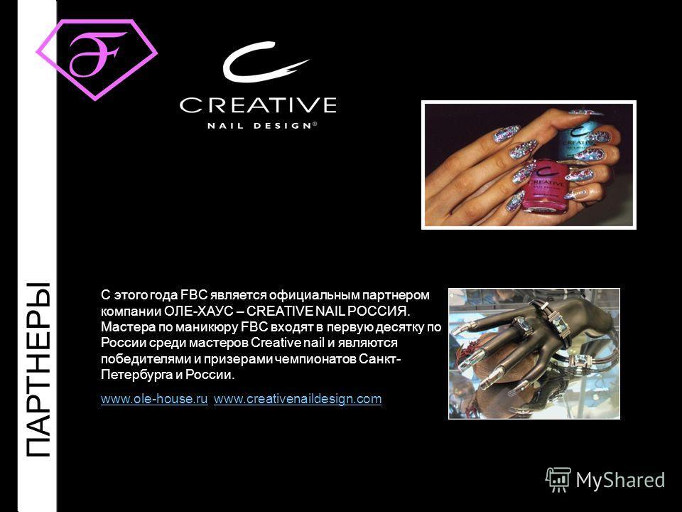 С этого года FBC является официальным партнером компании ОЛЕ-ХАУС – CREATIVE NAIL РОССИЯ. Мастера по маникюру FBC входят в первую десятку по России среди мастеров Creative nail и являются победителями и призерами чемпионатов Санкт- Петербурга и Росси
