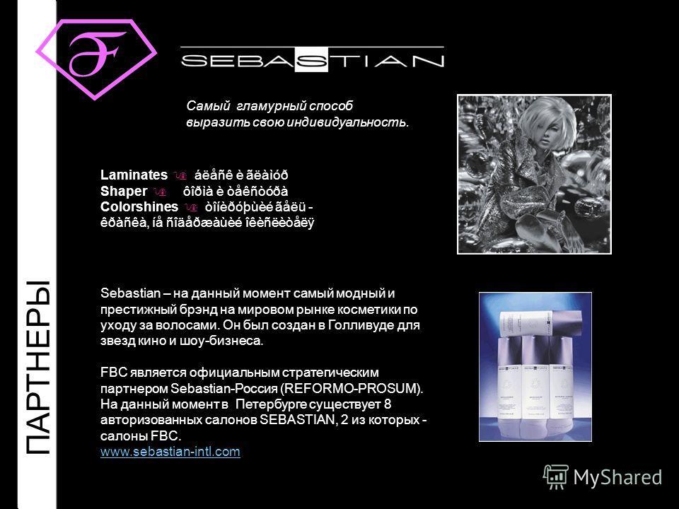 Sebastian – на данный момент самый модный и престижный брэнд на мировом рынке косметики по уходу за волосами. Он был создан в Голливуде для звезд кино и шоу-бизнеса. FBC является официальным стратегическим партнером Sebastian-Россия (REFORMO-PROSUM).