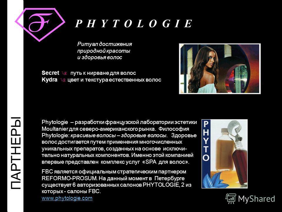 Phytologie – разработки французской лаборатории эстетики Moultanier для северо-американского рынка. Философия Phytologie: красивые волосы – здоровые волосы. Здоровье волос достигается путем применения многочисленных уникальных препаратов, созданных н
