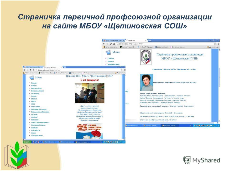 Страничка первичной профсоюзной организации на сайте МБОУ «Щетиновская СОШ»