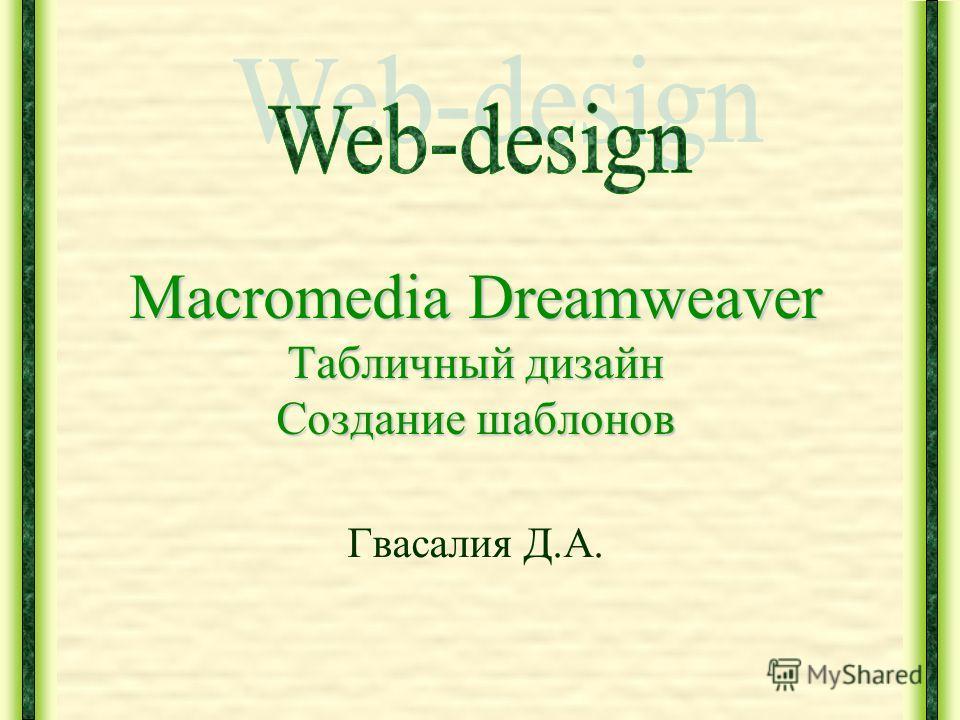 Macromedia Dreamweaver Табличный дизайн Создание шаблонов Гвасалия Д.А.
