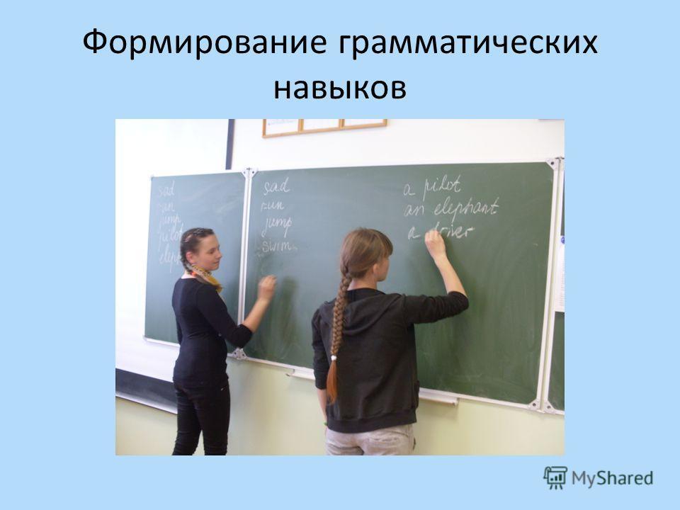 Формирование грамматических навыков