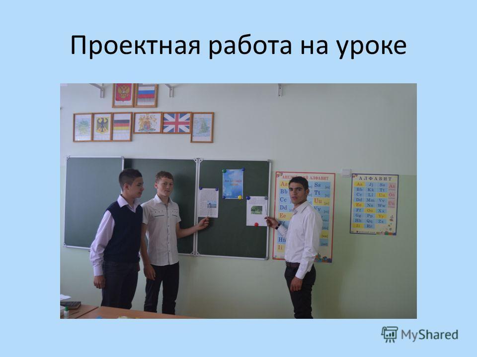 Проектная работа на уроке