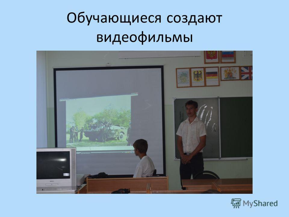 Обучающиеся создают видеофильмы