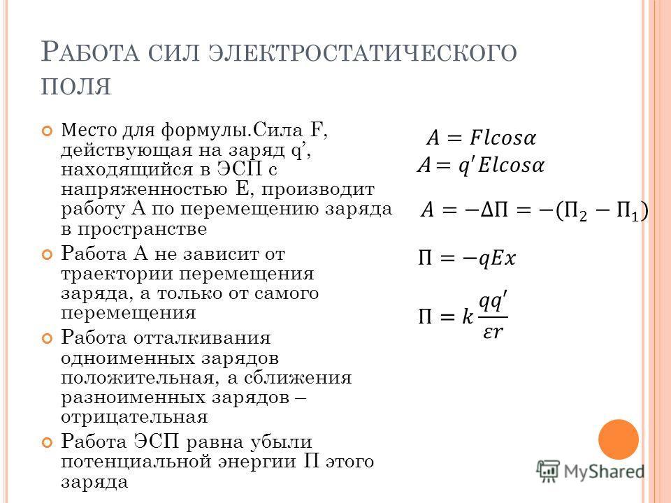 Р АБОТА СИЛ ЭЛЕКТРОСТАТИЧЕСКОГО ПОЛЯ