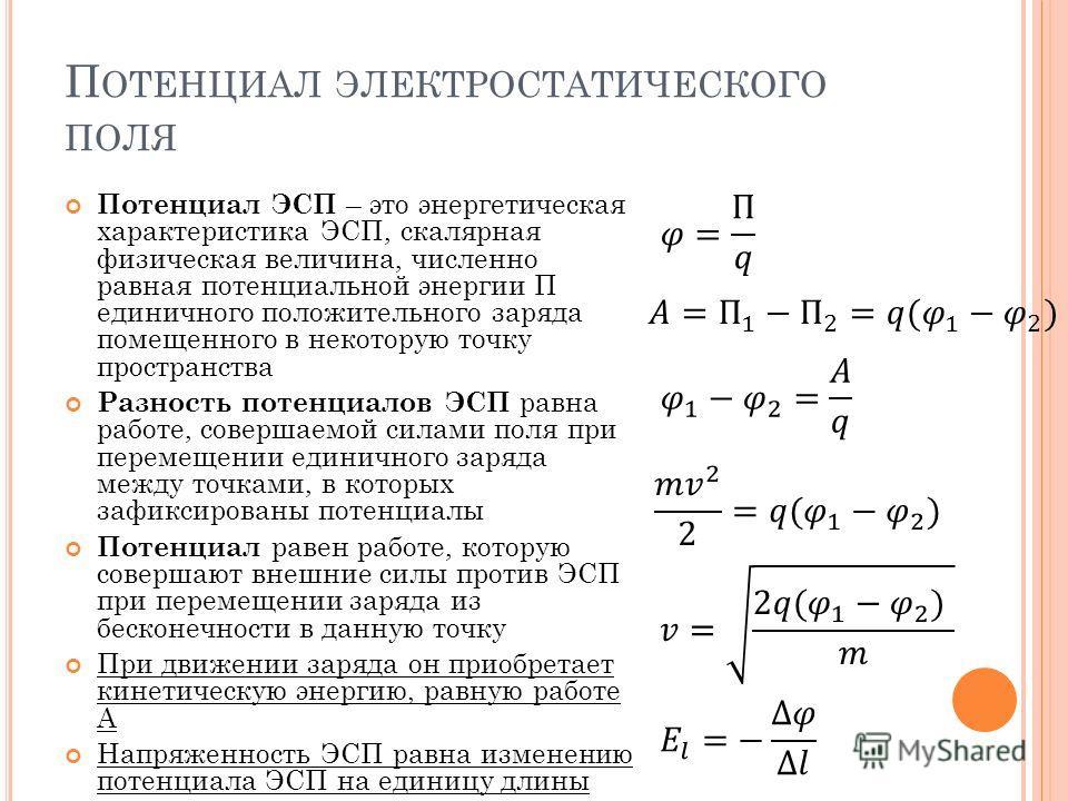 П ОТЕНЦИАЛ ЭЛЕКТРОСТАТИЧЕСКОГО ПОЛЯ Потенциал ЭСП – это энергетическая характеристика ЭСП, скалярная физическая величина, численно равная потенциальной энергии П единичного положительного заряда помещенного в некоторую точку пространства Разность пот