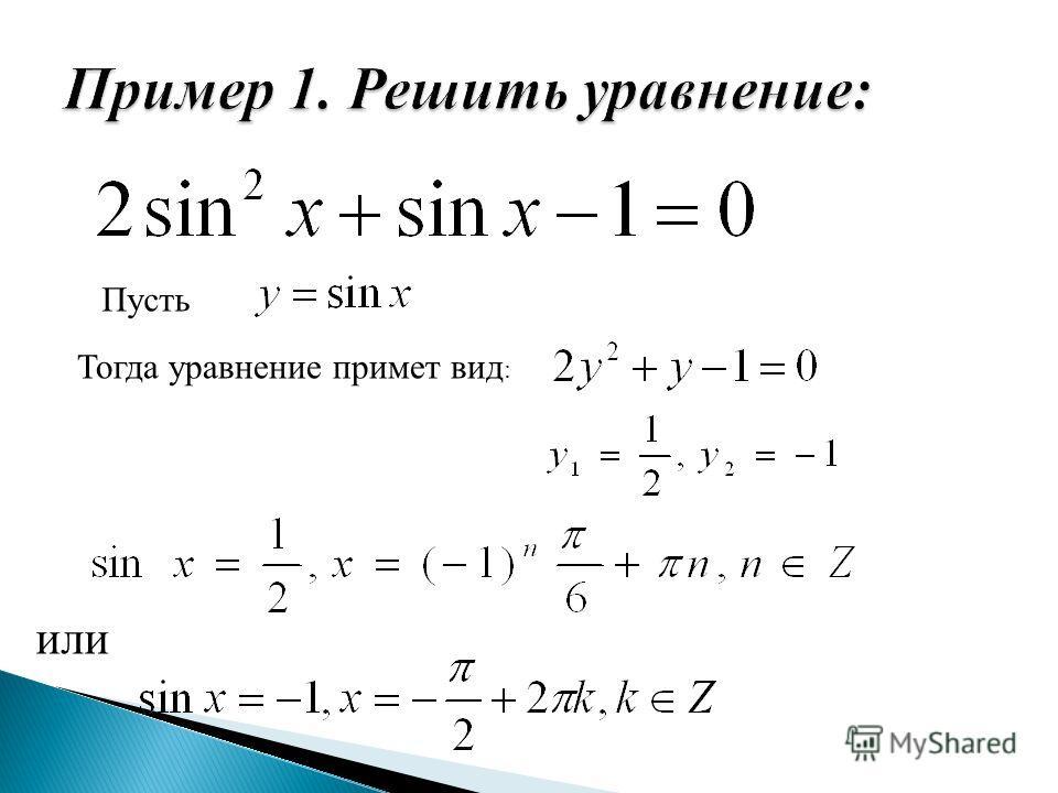 Пусть Тогда уравнение примет вид : или