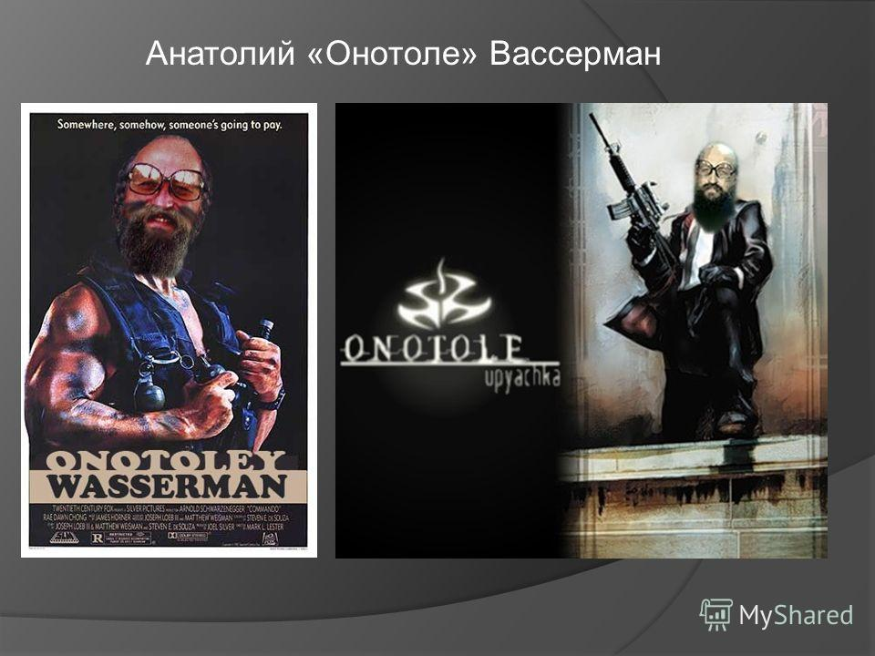 Однако явной победы Анатолий Вассерман не одержал, поэтому для выявления победителя придется прибегнуть для сравнения фотожаб и приколов на тему Онотоле и Чака.