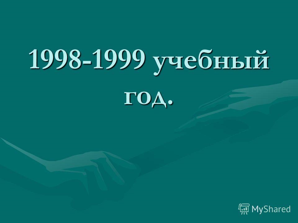 1998-1999 учебный год.