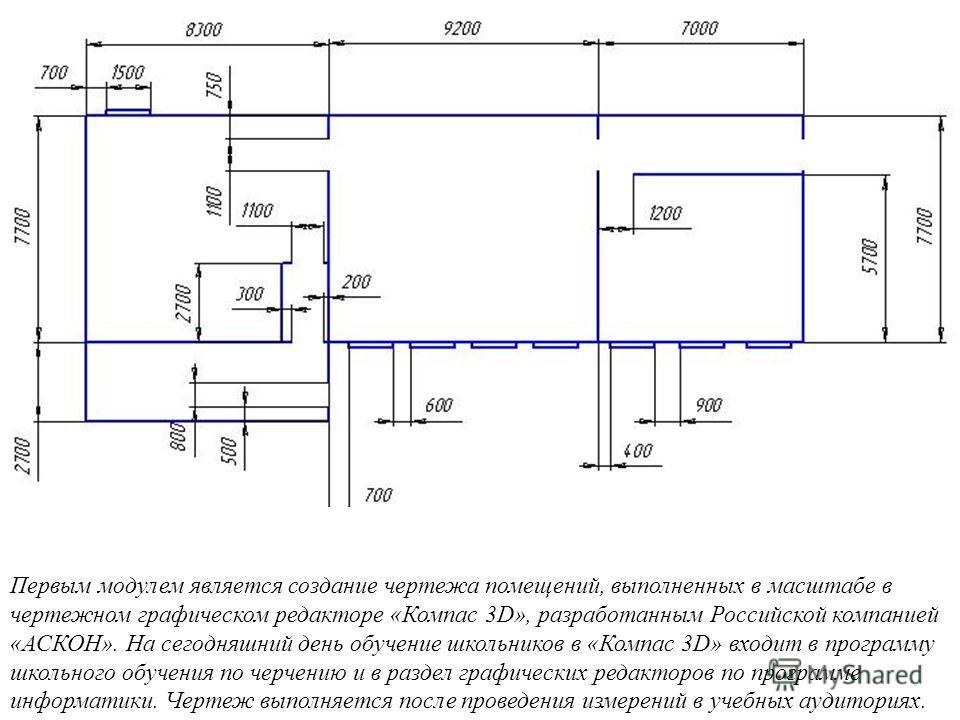 Первым модулем является создание чертежа помещений, выполненных в масштабе в чертежном графическом редакторе «Компас 3D», разработанным Российской компанией «АСКОН». На сегодняшний день обучение школьников в «Компас 3D» входит в программу школьного о