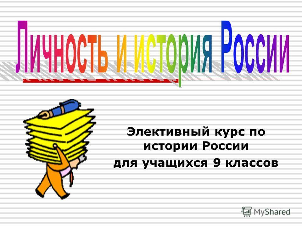 Элективный курс по истории России для учащихся 9 классов