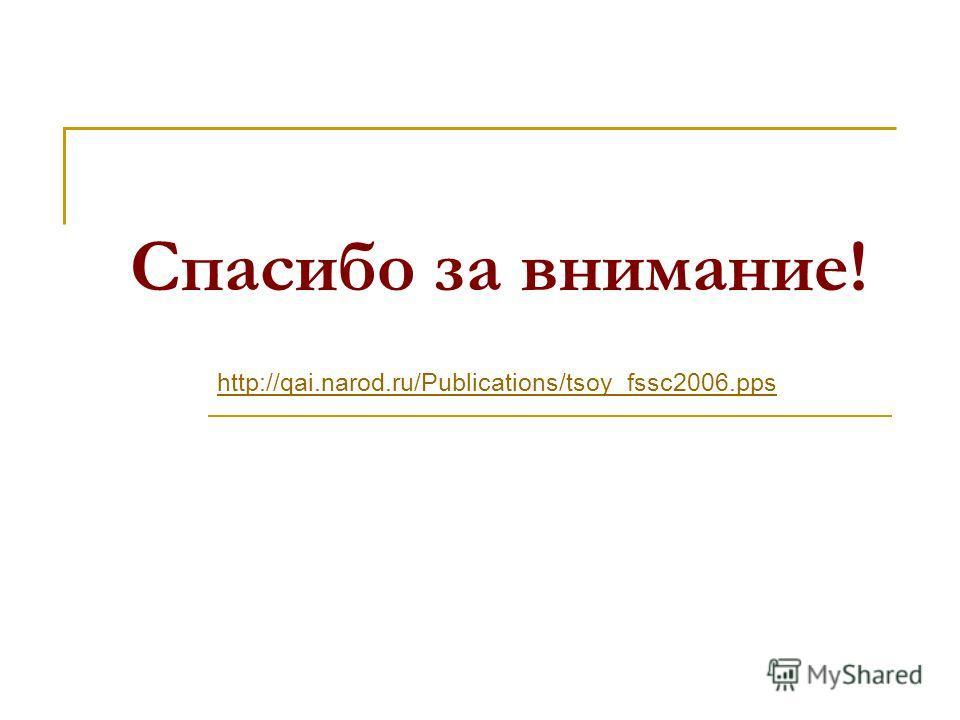 Спасибо за внимание! http://qai.narod.ru/Publications/tsoy_fssc2006.pps