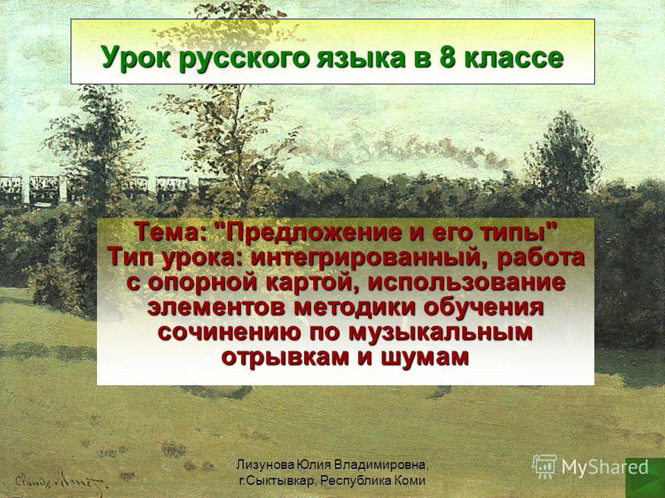 Лизунова Юлия Владимировна, г.Сыктывкар, Республика Коми Урок русского языка в 8 классе Тема: