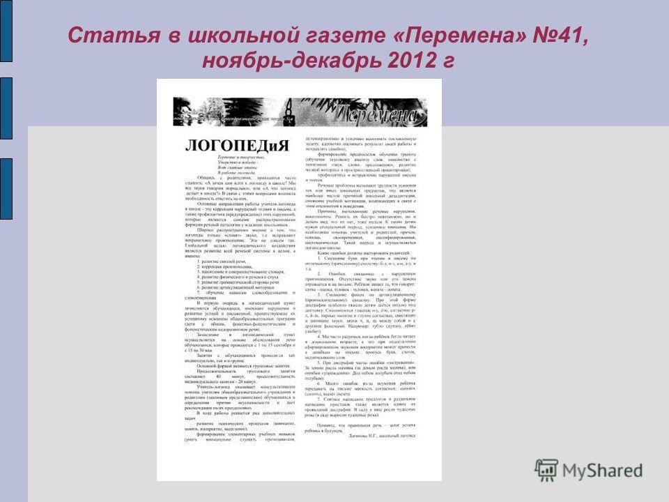 Статья в школьной газете «Перемена» 41, ноябрь-декабрь 2012 г