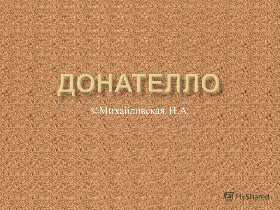 © Михайловская Н. А.