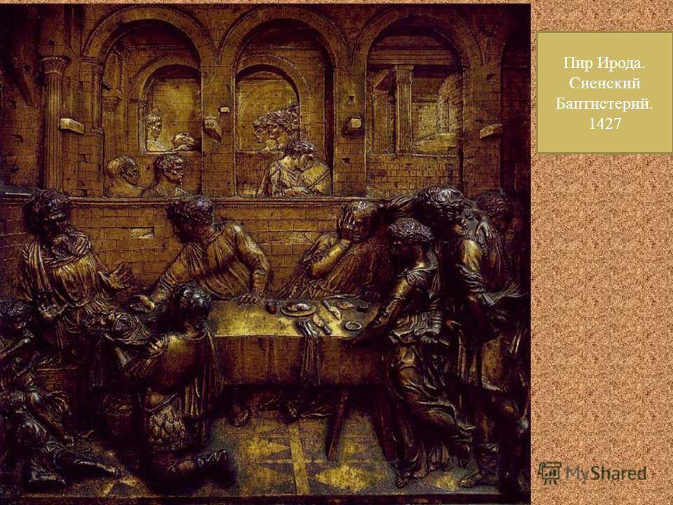 Пир Ирода. Сиенский Баптистерий. 1427