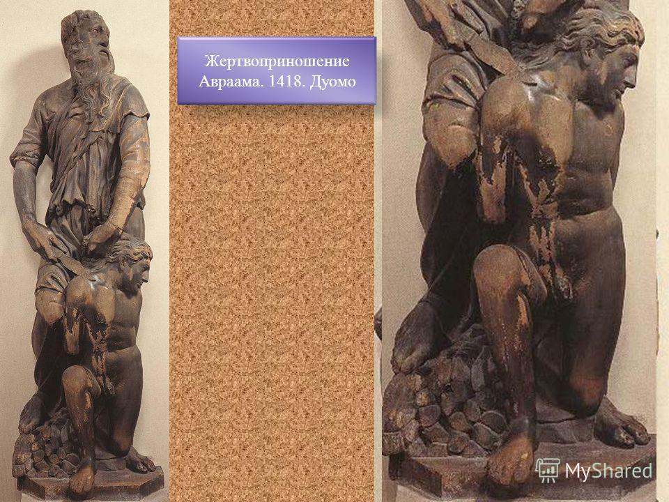 Жертвоприношение Авраама. 1418. Дуомо