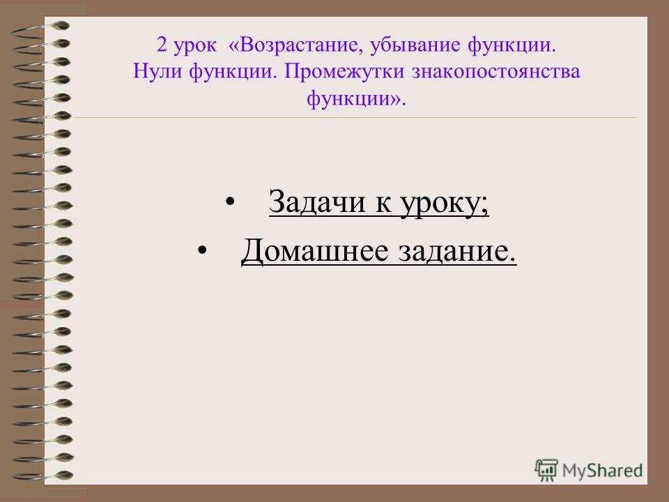 2 урок «Возрастание, убывание функции. Нули функции. Промежутки знакопостоянства функции». Задачи к уроку; Домашнее задание.