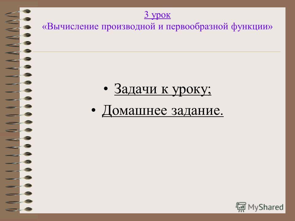 3 урок «Вычисление производной и первообразной функции» Задачи к уроку; Домашнее задание.