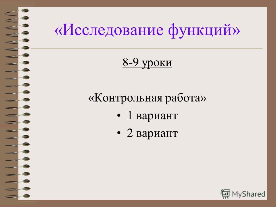 «Исследование функций» 8-9 уроки «Контрольная работа» 1 вариант 2 вариант