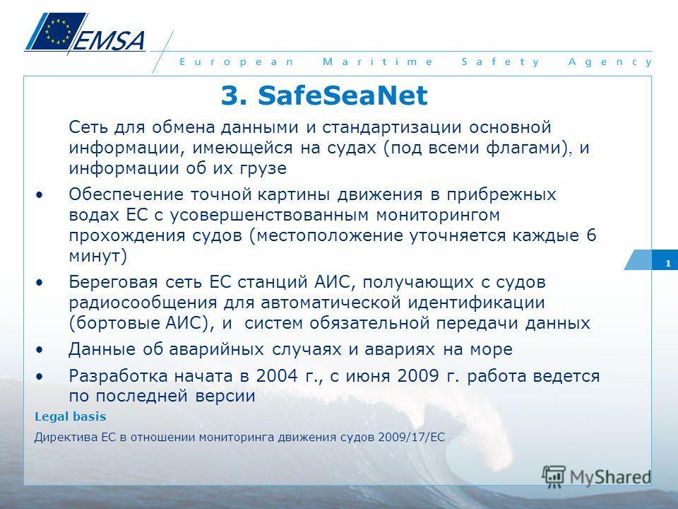 1 3. SafeSeaNet Сеть для обмена данными и стандартизации основной информации, имеющейся на судах (под всеми флагами), и информации об их грузе Обеспечение точной картины движения в прибрежных водах ЕС с усовершенствованным мониторингом прохождения су