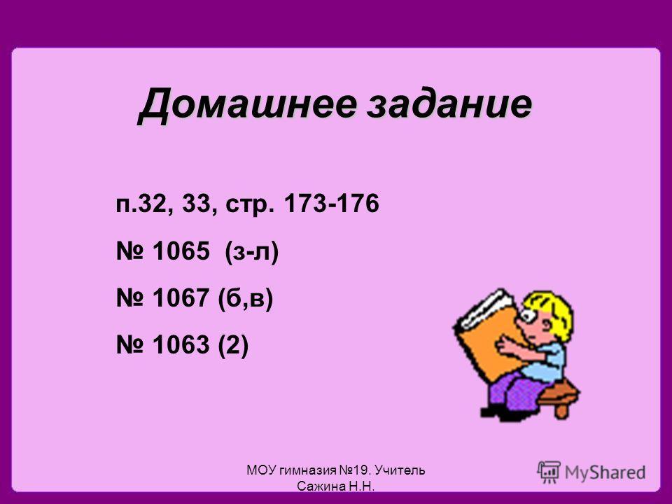 МОУ гимназия 19. Учитель Сажина Н.Н. Домашнее задание п.32, 33, стр. 173-176 1065 (з-л) 1067 (б,в) 1063 (2)