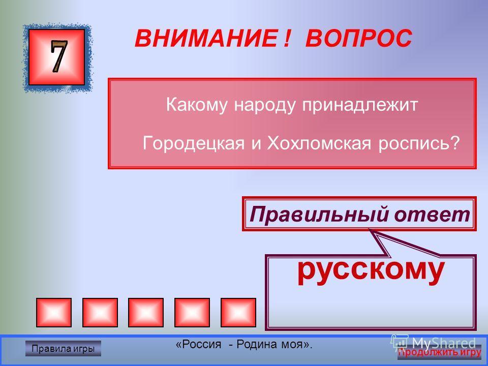ВНИМАНИЕ ! ВОПРОС Кто изображён на гербе России? Правильный ответ Двуглавый орёл Правила игры Продолжить игру «Россия - Родина моя».
