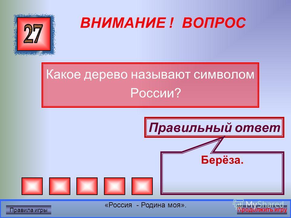 ВНИМАНИЕ ! ВОПРОС Какому народу принадлежит костюм? Правильный ответ Грузинский народный костюм «Россия - Родина моя». Правила игрыПродолжить игру