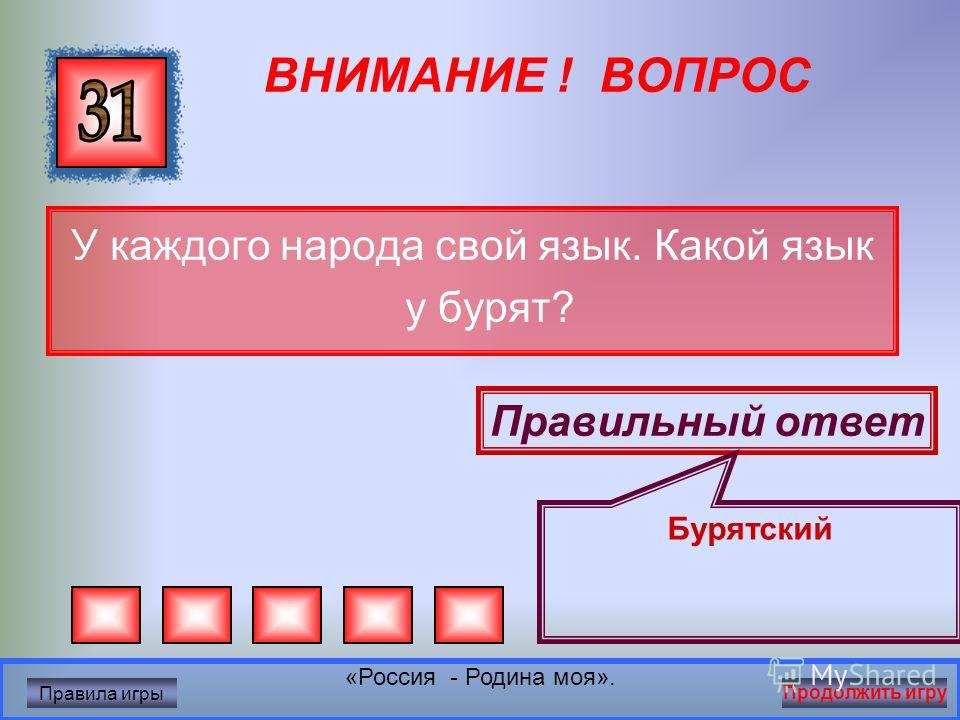 ВНИМАНИЕ ! ВОПРОС Какое дерево называют символом России? Правильный ответ Берёза. «Россия - Родина моя». Правила игры Продолжить игру