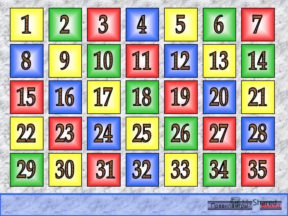 Начать игру 1. Выбери ячейку с номером и щёлкни по ней мышкой. 2. Прочитай вопрос. 3. Время на обдумывание – 5 секунд. 4. После звукового сигнала дай устный ответ. 5. Чтобы узнать правильный ответ, щёлкни мышкой по экрану. 6. Чтобы продолжить игру, щ