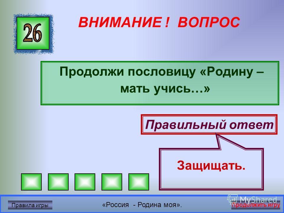 ВНИМАНИЕ ! ВОПРОС Герб какого города изображён? Правильный ответ города Коврова. Правила игры Продолжить игру «Россия - Родина моя».