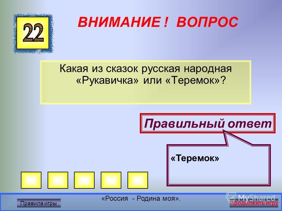 Россия родина моя правила игр