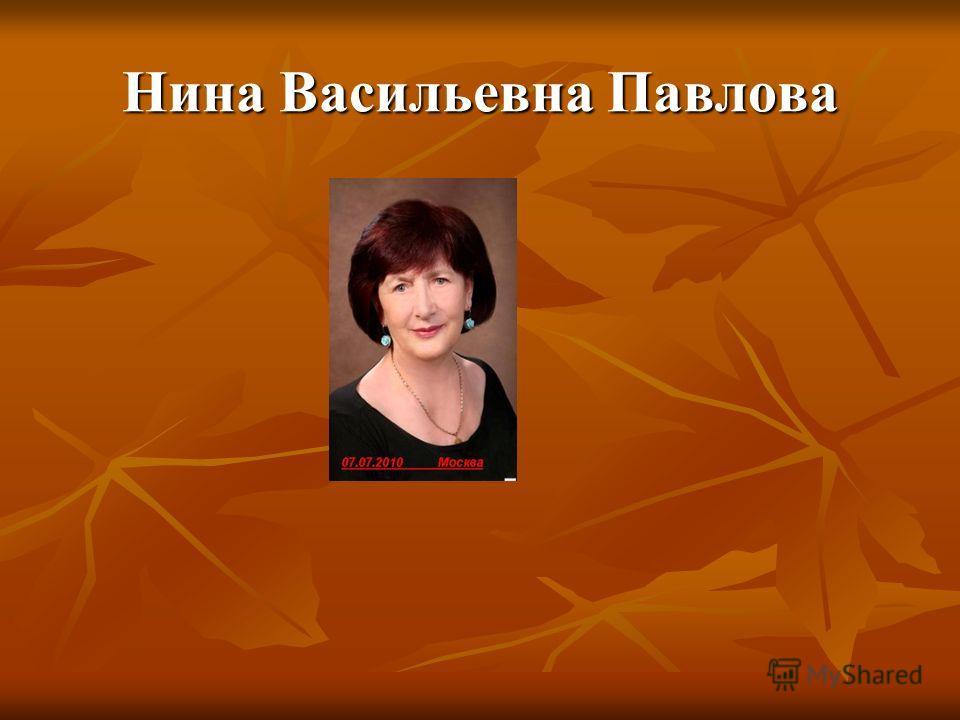 Нина Васильевна Павлова