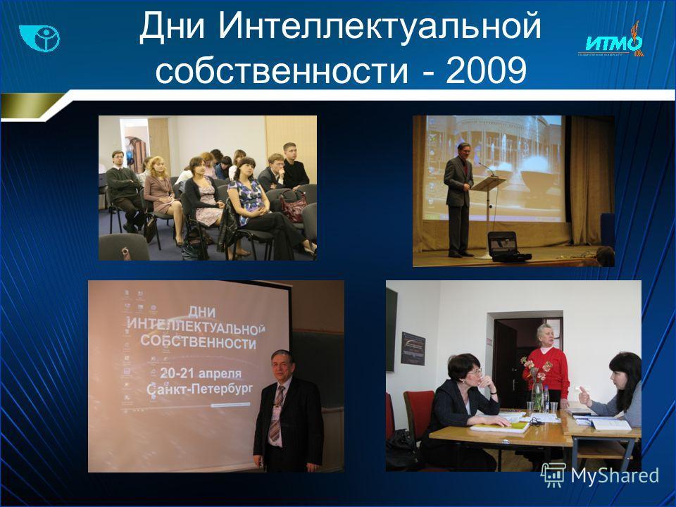 Дни Интеллектуальной собственности - 2009