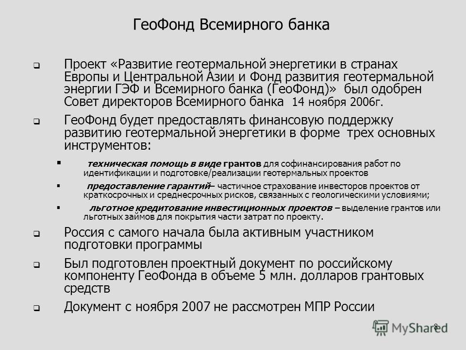 8 ГеоФонд Всемирного банка Проект «Развитие геотермальной энергетики в странах Европы и Центральной Азии и Фонд развития геотермальной энергии ГЭФ и Всемирного банка (ГеоФонд)» был одобрен Совет директоров Всемирного банка 14 ноября 2006г. ГеоФонд бу