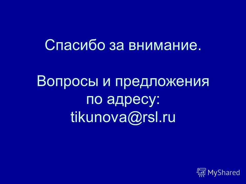 Спасибо за внимание. Вопросы и предложения по адресу: tikunova@rsl.ru