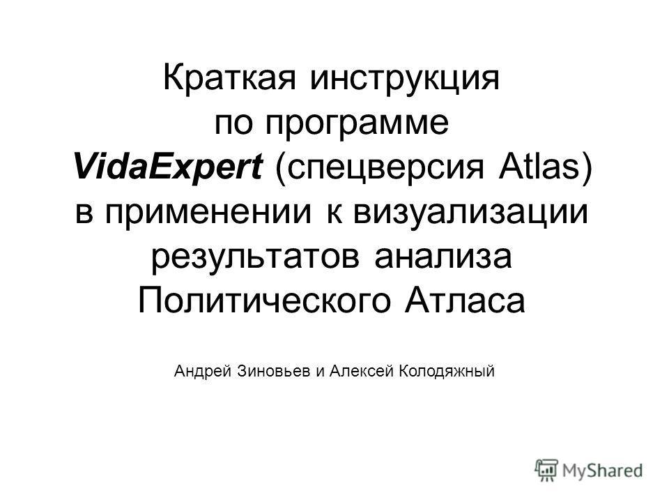 Краткая инструкция по программе VidaExpert (спецверсия Atlas) в применении к визуализации результатов анализа Политического Атласа Андрей Зиновьев и Алексей Колодяжный