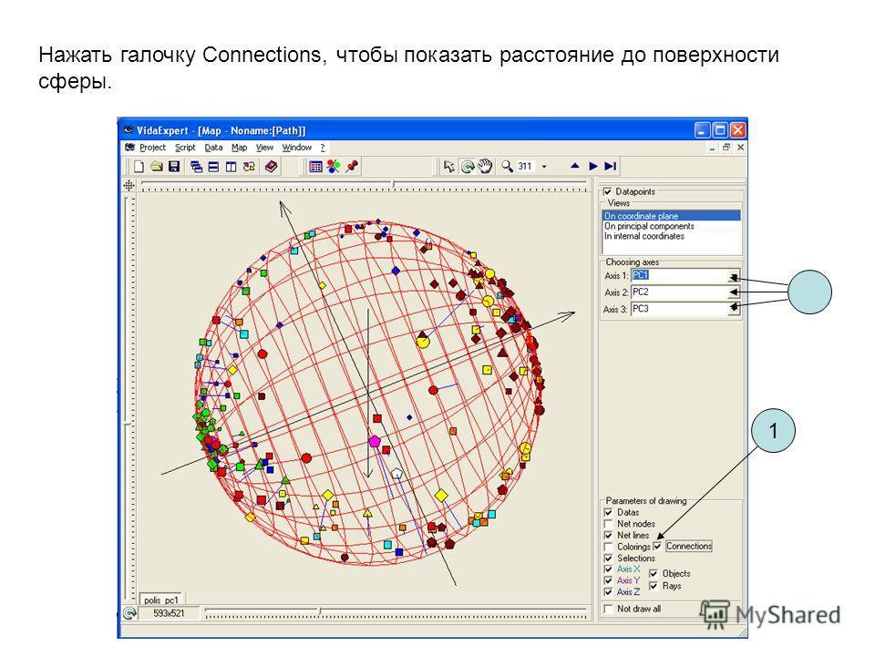 Нажать галочку Connections, чтобы показать расстояние до поверхности сферы. 1