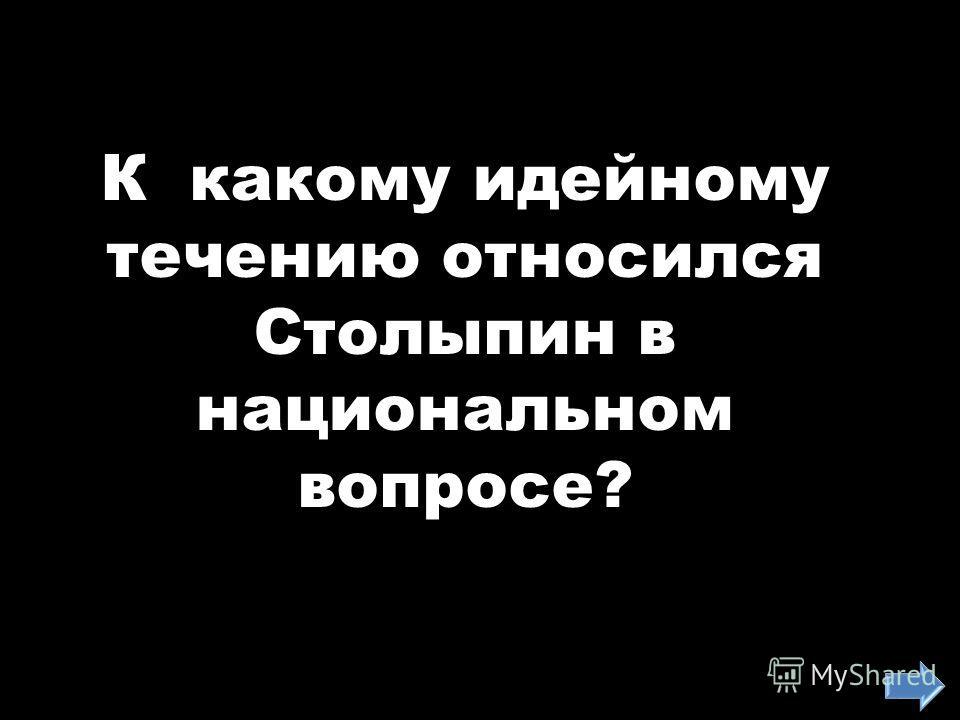К какому идейному течению относился Столыпин в национальном вопросе?