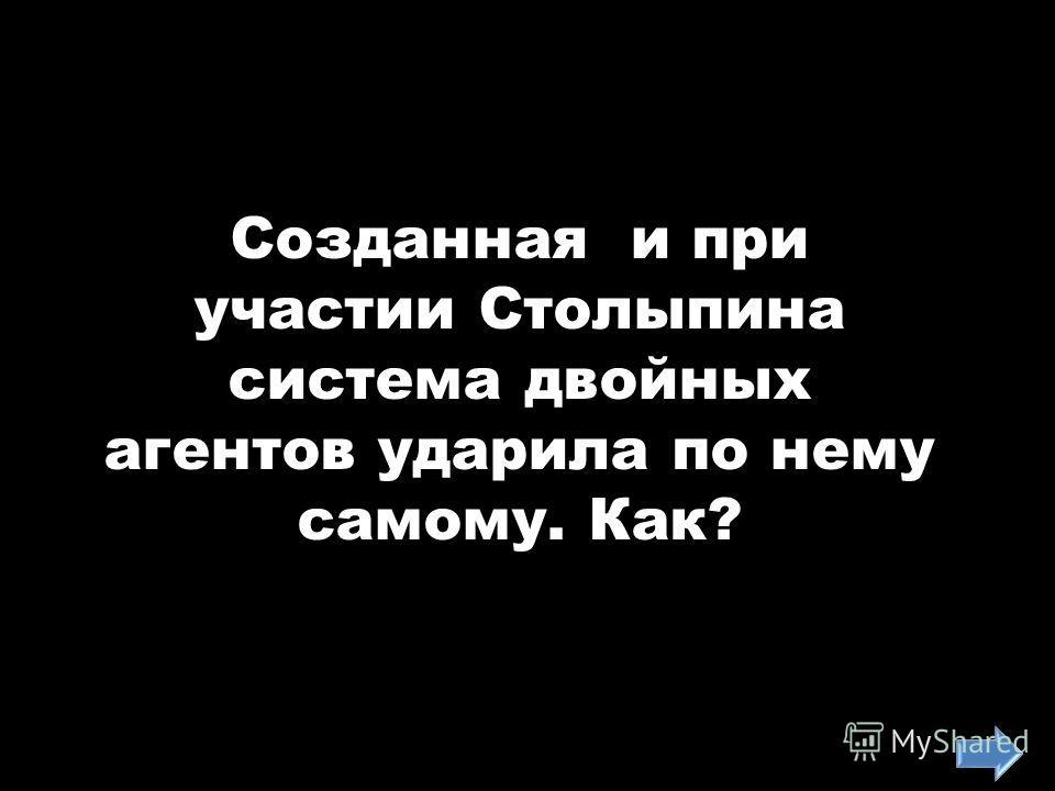 Созданная и при участии Столыпина система двойных агентов ударила по нему самому. Как?