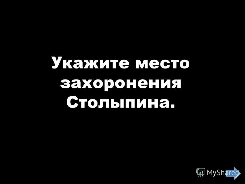 Укажите место захоронения Столыпина.